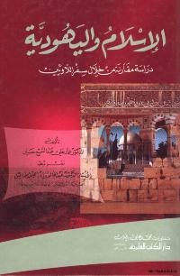 الاسلام و اليهودية..دراسة مقارنة من خلال سفر اللاويين