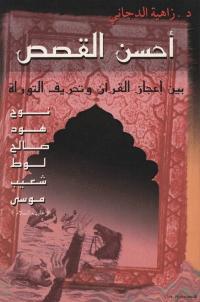 احسن القصص بين اعجاز القرآن و تحريف التوراة