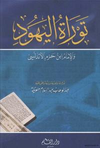 توراة اليهود و الامام ابن حزم الاندلسي