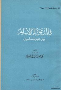 في الدعوة الى لاسلام بين غير المسلمين