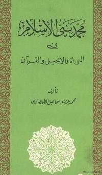محمد نبي الاسلام في التوراة و الانجيل و القرآن