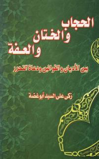 الحجاب و الختان و العفة بين الاديان و القوانين و دعاة التحرير