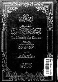 مختصر دستور الاخلاق في القرآن