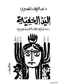 اليد الخفية..دراسة في الحركات اليهودية الهدامة والسرية