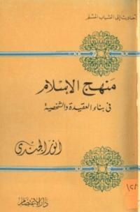 منهج الاسلام في بناء العقيدة والشخصية
