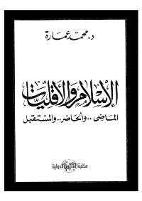 الإسلام والأقليات