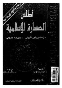 أطلس الحضارة الإسلامية