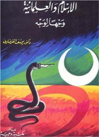 الإسلام والعلمانية وجها لوجه