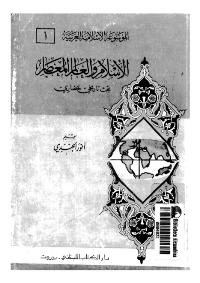الاسلام والعالم المعاصر...بحث تاريخي حضاري