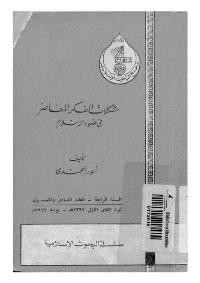مشكلات الفكر المعاصر في ضوء الاسلام