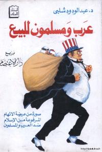 عرب ومسلمون للبيع