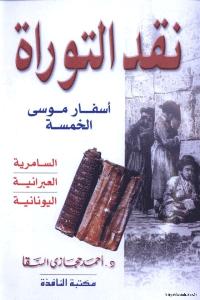 نقد التوراة…..اسفار موسى الخمسة