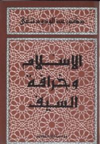 الاسلام وخرافة السيف