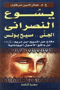 يسوع النصراني الجني…مسيح بولس
