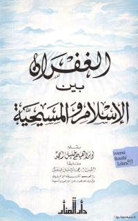 الغفران بين الاسلام والمسيحية