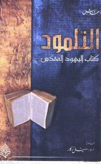 التلمود كتاب اليهود المقدس
