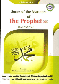 Some of the Manners of The Prophet