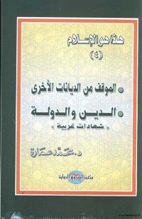 """هذا هو الاسلام – الموقف من الديانات – الدين و الدولة """"شهادات غربية"""" – ج4"""