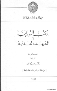 الكتب التاريخية في العهد القديم