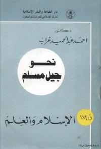 نحو جيل مسلم الاسلام و العلم