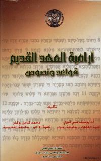 ارامية العهد القديم…..قواعد ونصوص