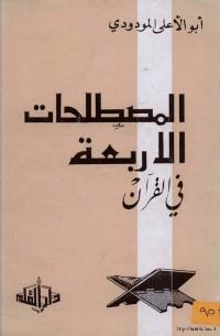 المصطلحات الاربعة في القرآن