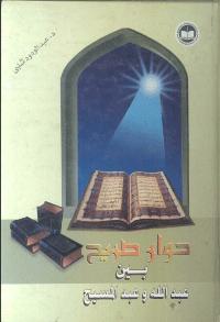 حوار صريح بين عبدالله وعبدالمسيح