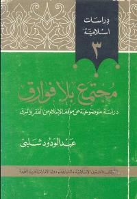 مجتمع بلا فوارق.......دراسة موضوعية عن موقف الاسلام من الفقر والرق
