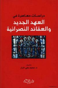 دراسات معاصرة في العهد الجديد والعقائد النصرانية