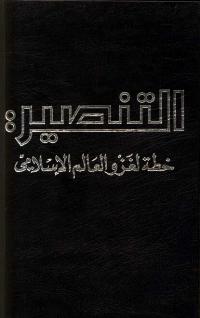 التنصير: خطة لغزو العالم الاسلامي