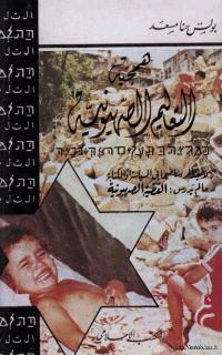 همجية التعاليم الصهيونية