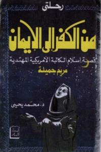 رحلتي من الكفر الى الايمان..قصة اسلام الكاتبة الامريكية المهتدية مريم جميلة