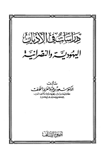 دراسات في الاديان اليهودية والنصرانية