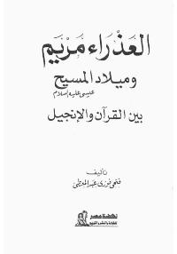 الاسلام والمسلون بين احقاد التبشير وضلال الاستشراق
