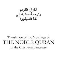 Qur'an Yolemekezeka