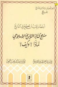 اخطاء يجب ان تصحح في التاريخ..منهج كتابة التاريخ الاسلامي..لماذا؟ وكيف؟