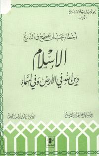 اخطاء يجب ان تصحح في التاريخ…الاسلام دين الله في الارض وفي السماء