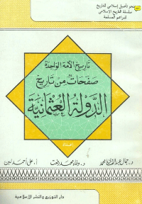 تاريخ الامة الواحدة …صفحات من تاريخ الدولة العثمانية