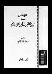 المفصل في تاريخ العرب قبل الاسلام