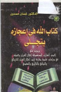 كتاب الله في اعجازه يتجلى