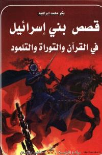 قصص بني اسرائيل في القرآن والتوراة والتلمود