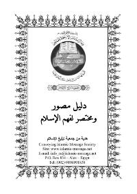 دليل مصور ومختصر لفهم الاسلام