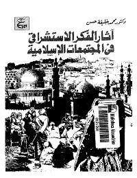 آثار الفكر الاستشراقي في المجتمعات الاسلامية