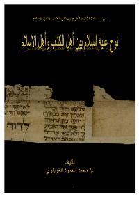 نوح عليه السلام بين اهل الكتاب واهل الاسلام