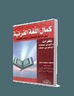 كمال اللغة القرآنية بين حقائق الاعجاز واوهام الخصوم
