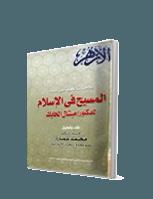 ملاحظات علمية على كتاب: المسيح في الاسلام للدكتور ميشال الحايك