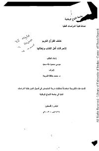 كشف القرآن الكريم لانحرافات اهل الكتاب وإبطالها