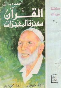 القرآن معجزة المعجزات