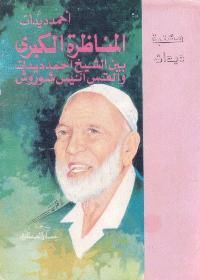 المناظرة الكبرى بين الشيخ احمد ديدات والقس انيس شروش
