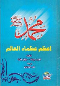 محمد [صلى الله عليه وسلم] تعظم عظماء العالم